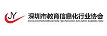 深圳市教育信息化行业协会logo