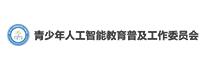 中国国际科技促进会青少年人工智能教育普及工作委员会logo