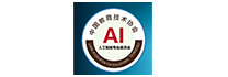 中国教育技术协会人工智能专委会logo
