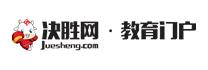 决胜网logo