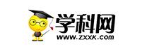 学科网logo_20200422_104822436