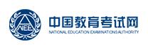 中国教育考试网logo