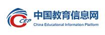 中国教育信息网logo