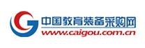 中国教育装备采购网logo