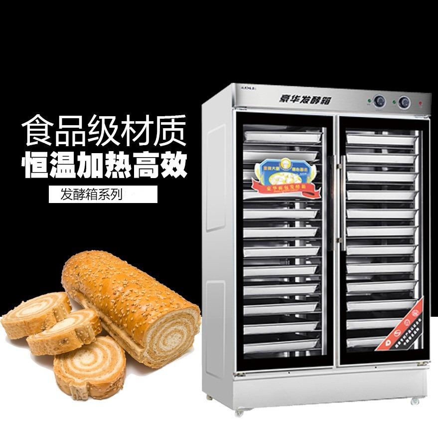 老化箱|熟化箱|發酵箱|面粉發酵箱|發酵箱價格|電熱發酵箱|12面包發酵箱|發酵箱|醒箱|全電面包發酵箱|電動發酵箱