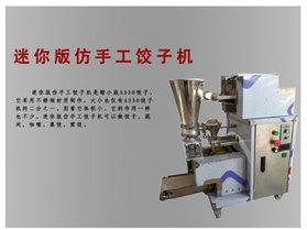 自动水饺机|饺子机|仿手工饺子机|手摇饺子机|电动饺子机|包饺子机|多功能饺子机|饺子面条一体机价格综合页