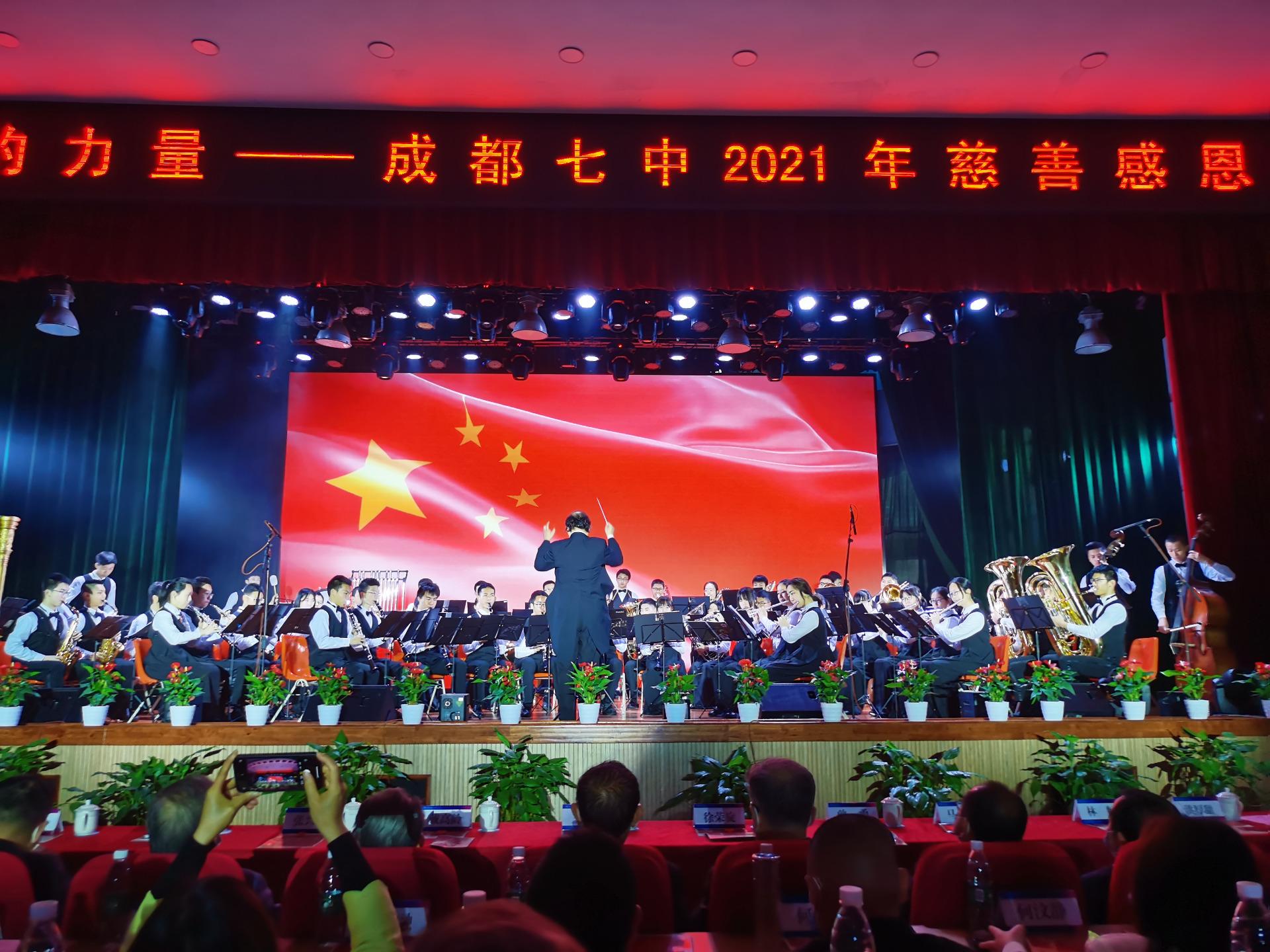 """今日快讯—祝贺""""公益的力量""""成都七中2021年慈善感恩会暨建校116周年..."""