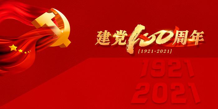 庆祝建党100周年,研究院正式成立党支部!