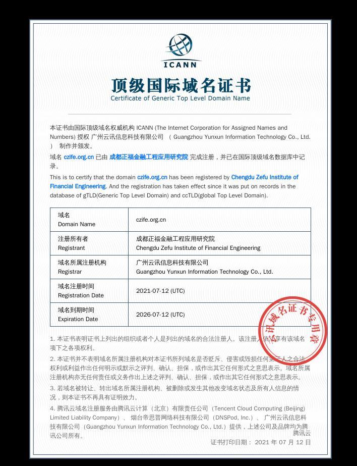 研究院官网的国内社会组织专用域名备案审核通过!