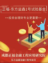 东方益鑫2