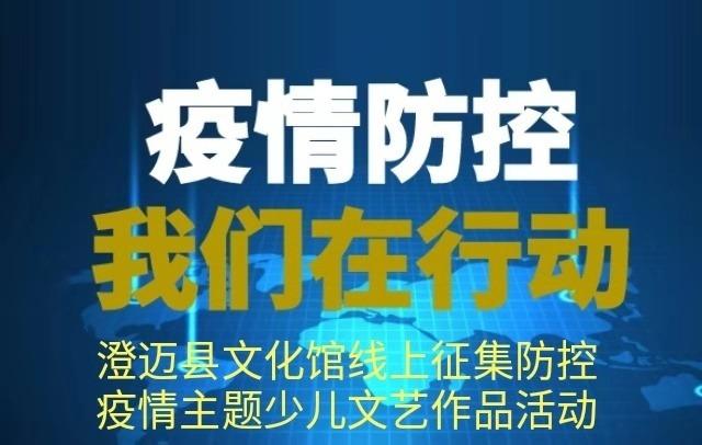 """""""抗击疫情 你我同行""""澄迈县文化馆线上征集防控疫情主题少儿文艺作品活动"""