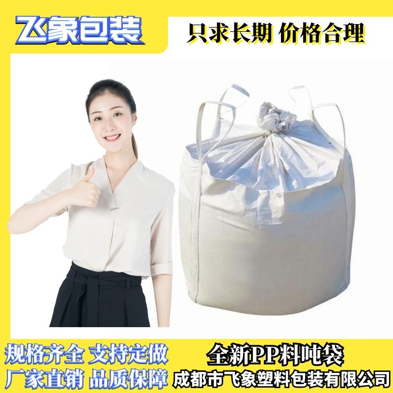 吨袋生产厂家 防汛吨袋  成都飞象集装袋厂家销售