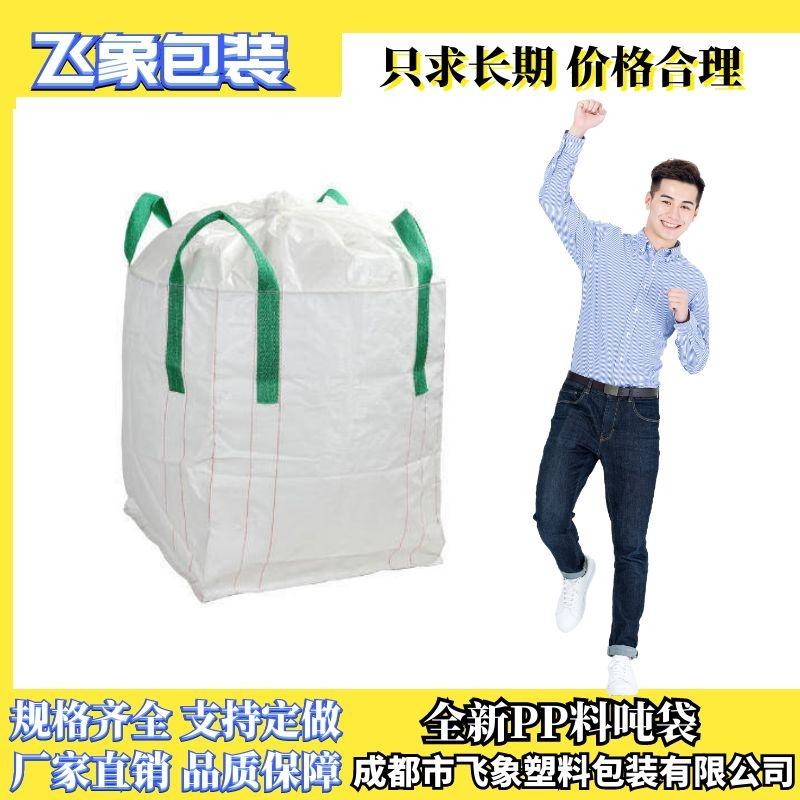 吨袋加工厂 水泥吨袋  四川飞象吨袋厂家发货