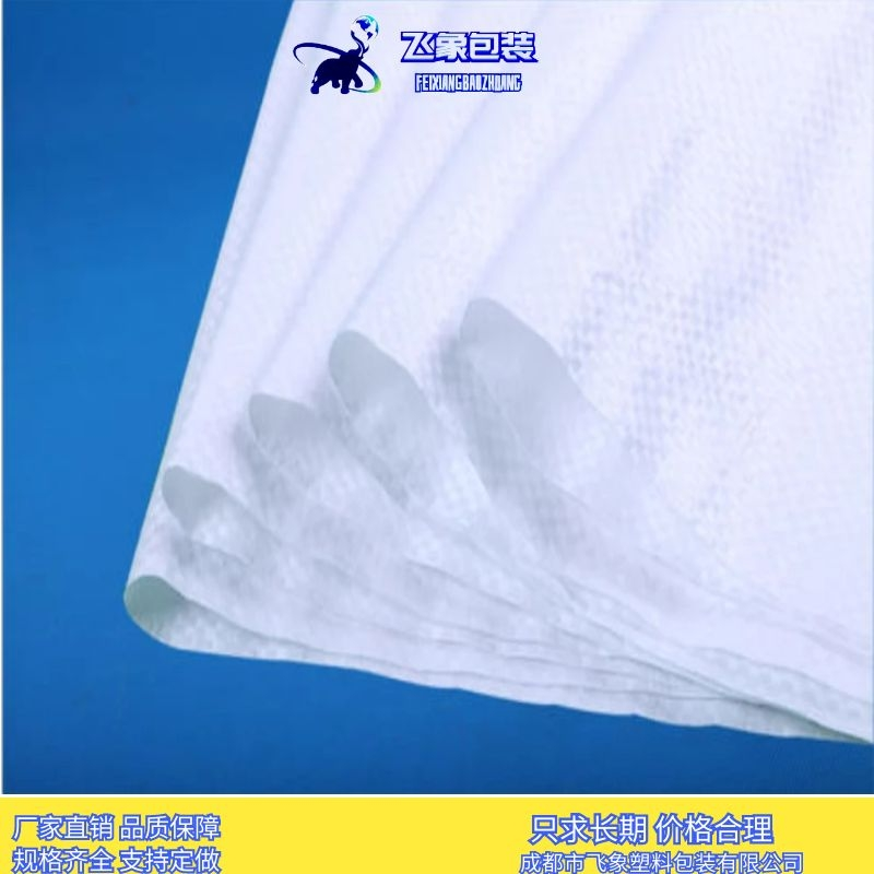 编织袋生产厂家【飞象包装】可定制定做各类编织袋