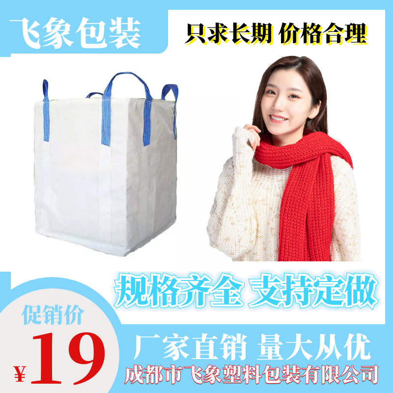 吨袋厂 化工集装袋  四川飞象集装袋生产销售