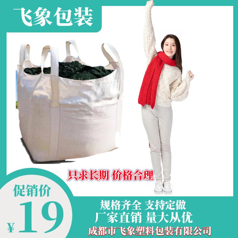 吨袋定做 吨包袋  四川飞象吨袋供应中心