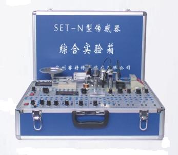 SET-N型传感器综合实验箱