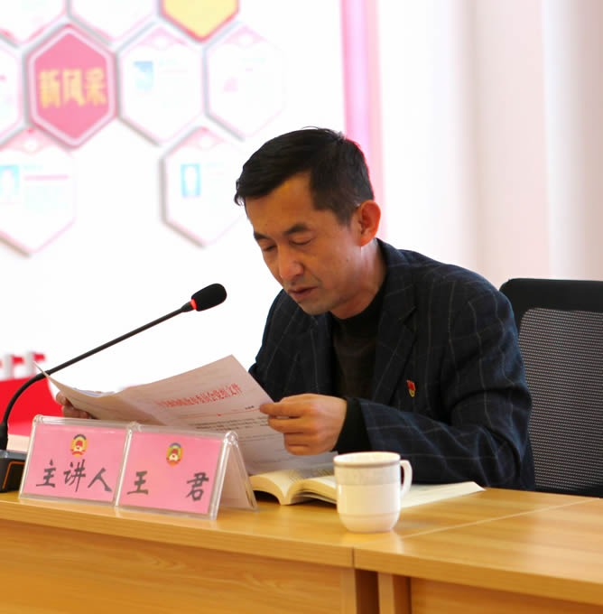 王君领学并解读有关文件