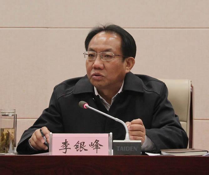 市政協主席李銀峰出席會議并講話
