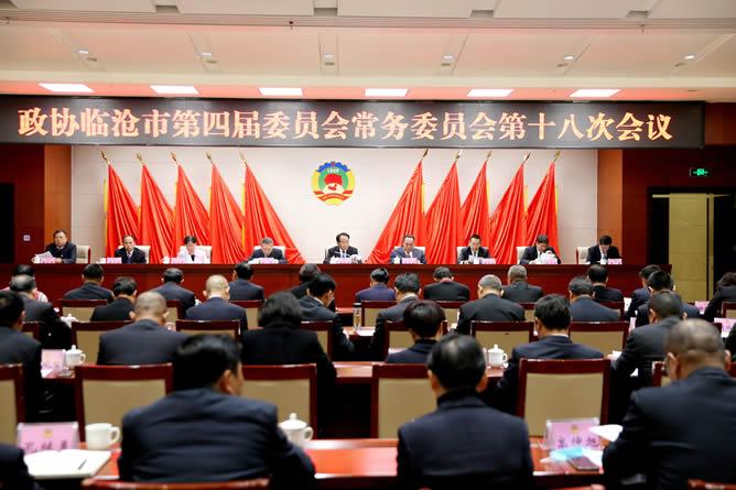 政协临沧市第四届委员会常务委员会第十八次会议召开