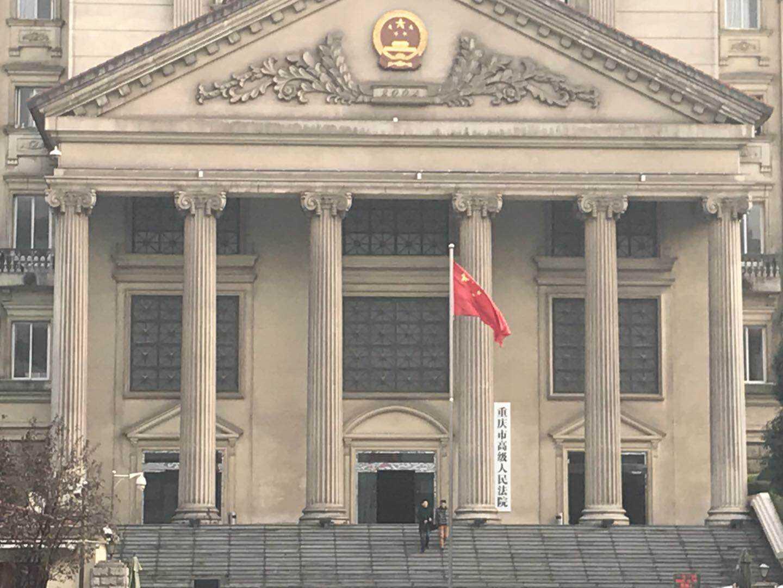 """重庆市高级人民法院关于涉中国银行""""原油宝""""事件民事诉讼案件集中管辖等事项的公告"""