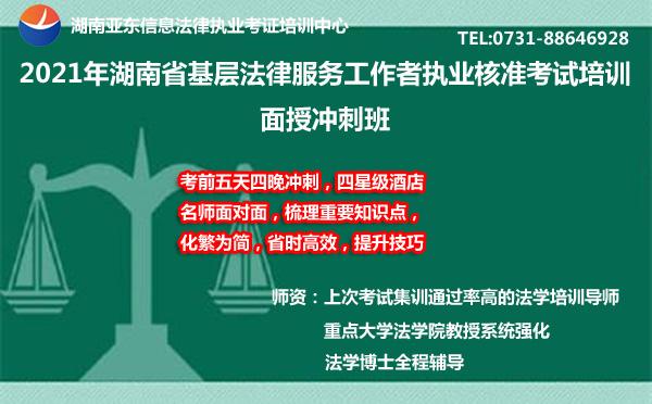 2021年湖南省基层法律服务工作者执业核准考试培训面授冲刺班