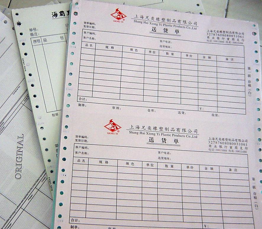 带孔电脑联单票据印刷