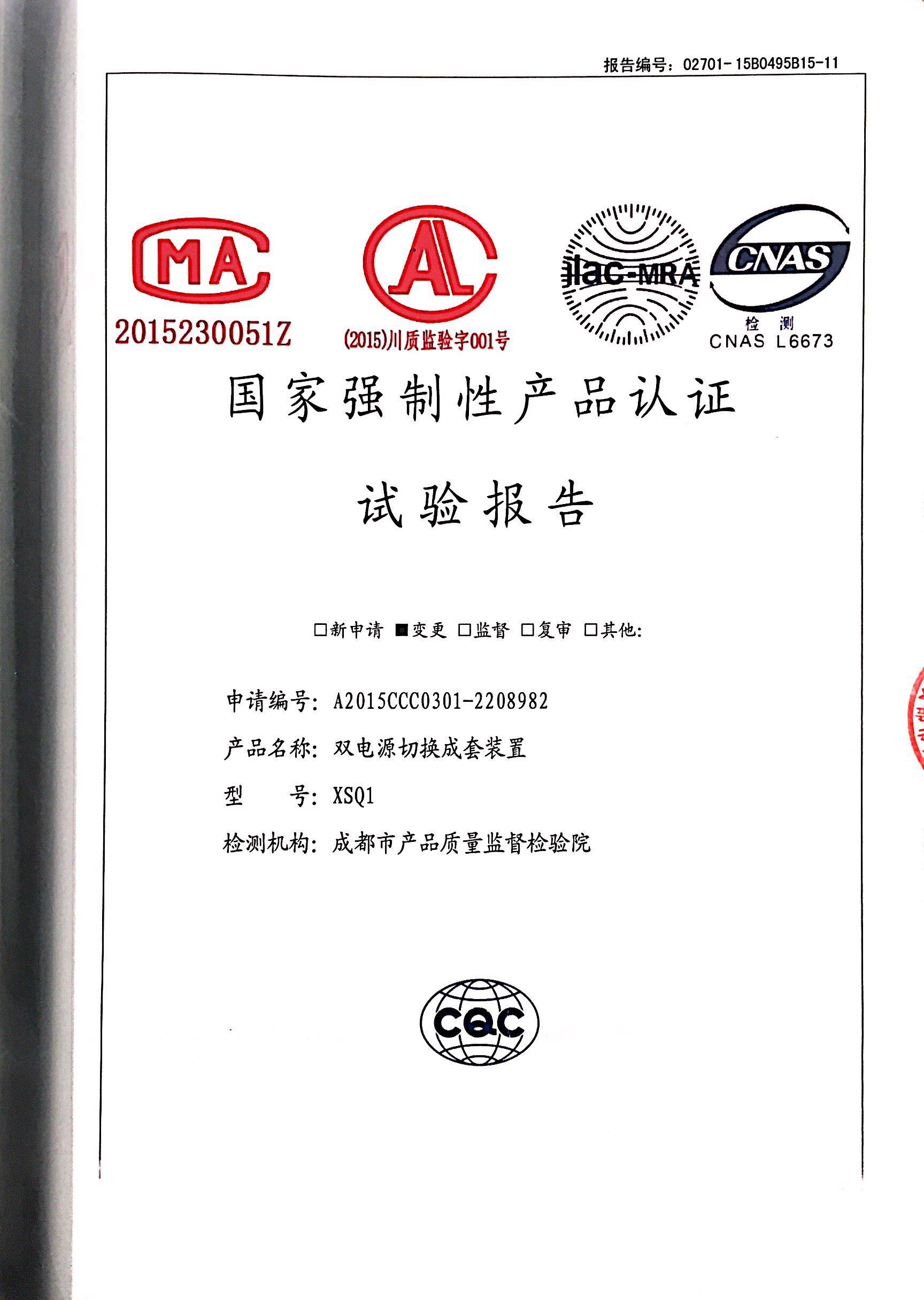 雙電源切換成套裝置XSQ1檢驗報告