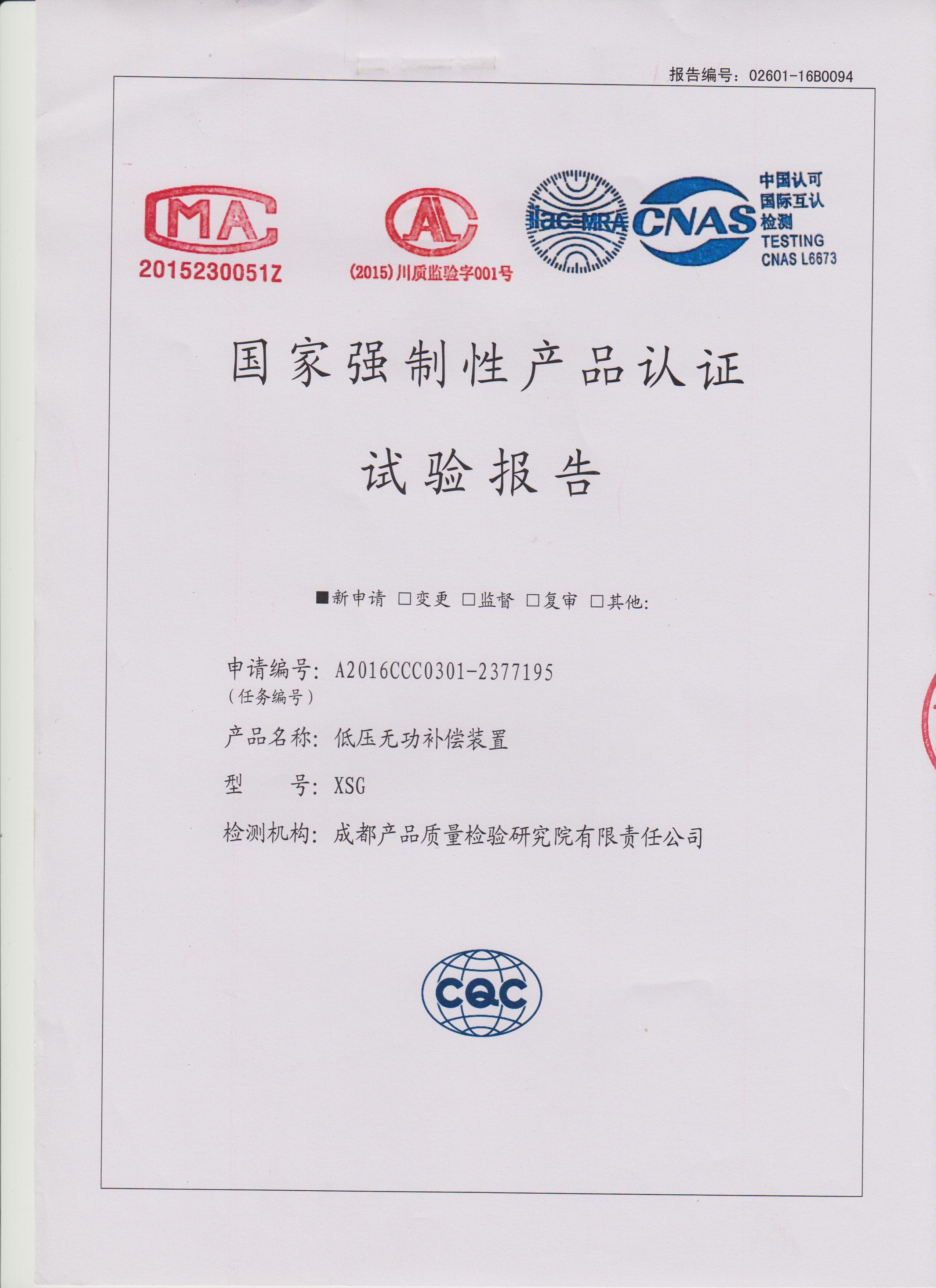 低压无功补偿装置XSG(机电开关)检验报告.jpg