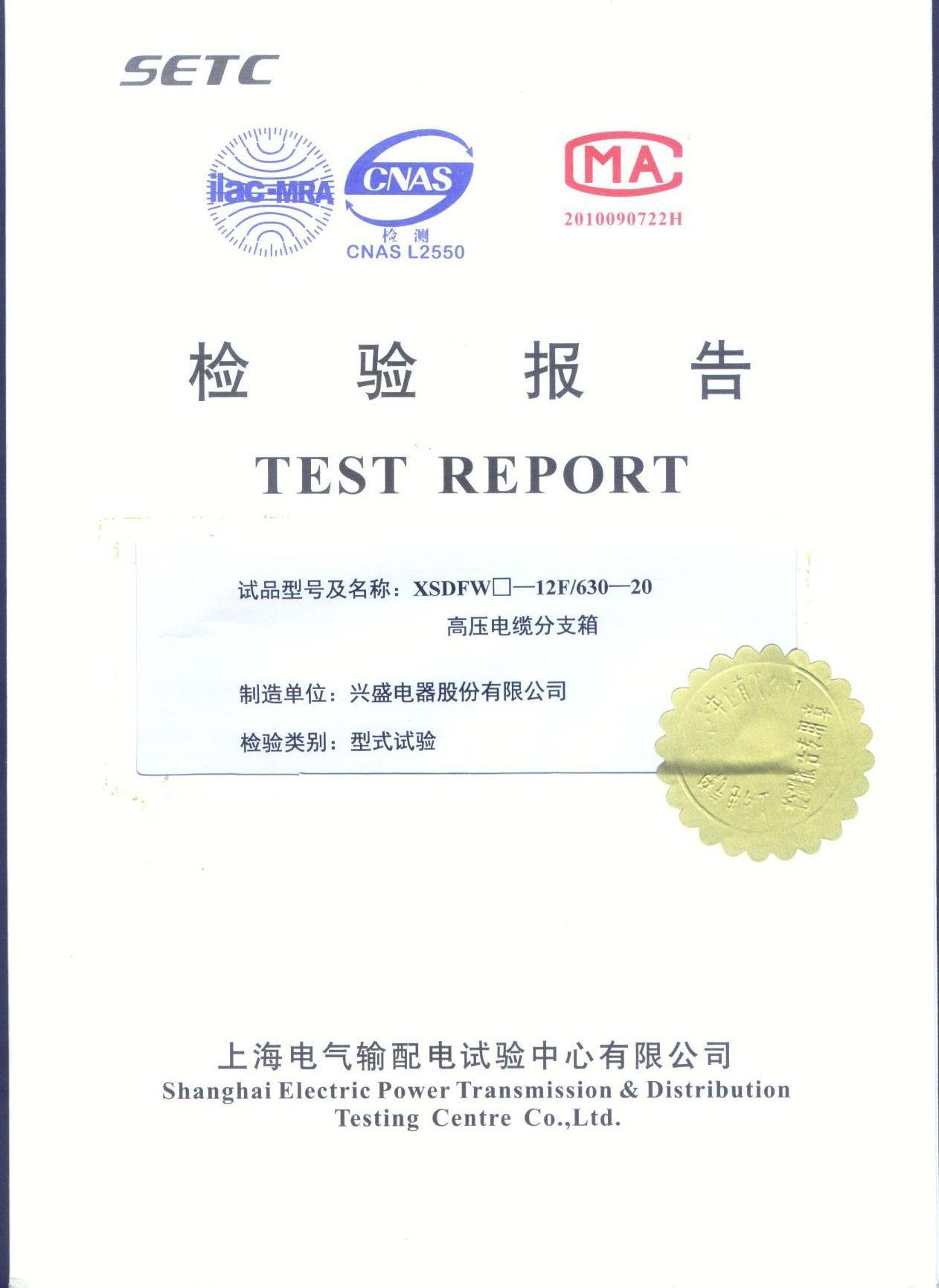 高压电缆分支箱XSDFW-12检验报告