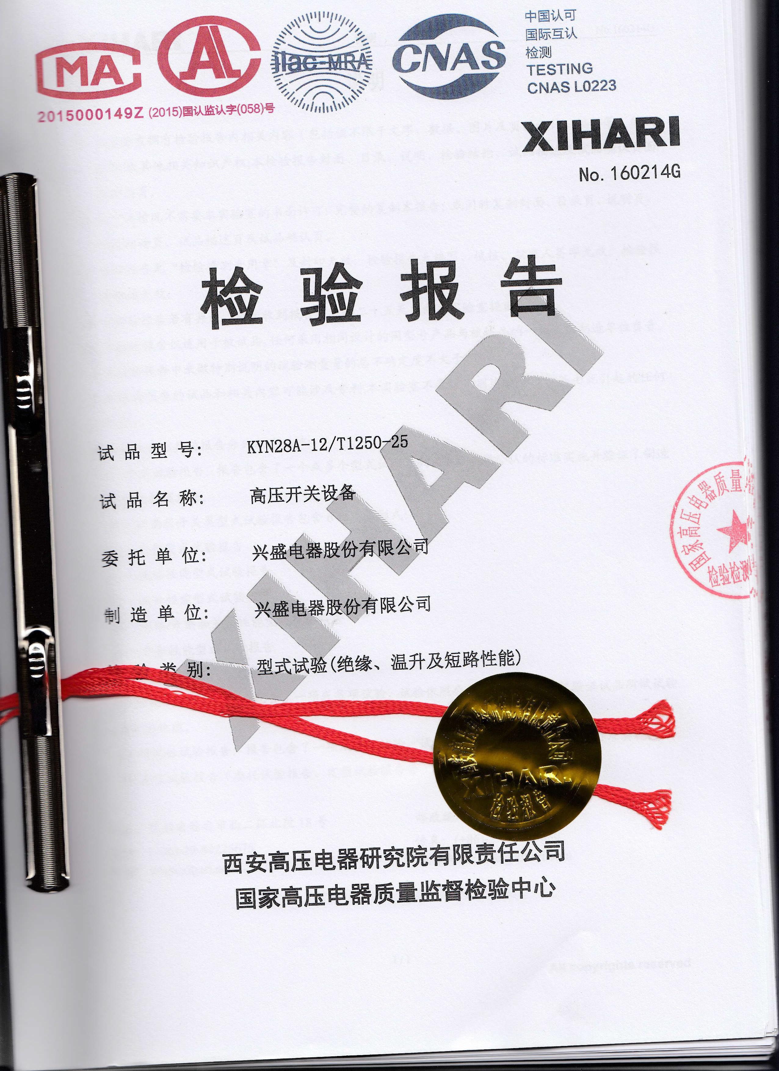 高压开关设备KYN28A-12(1250-25)型式检验报告