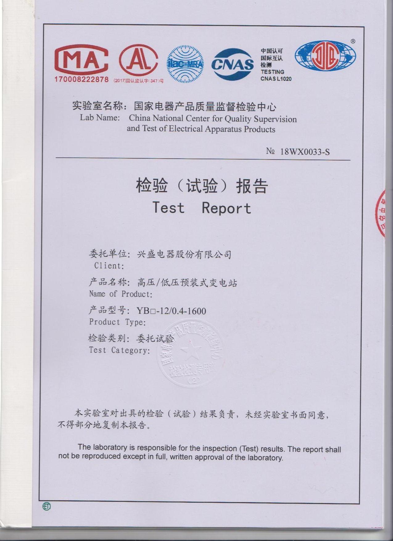 箱式變電站抗震檢驗報告