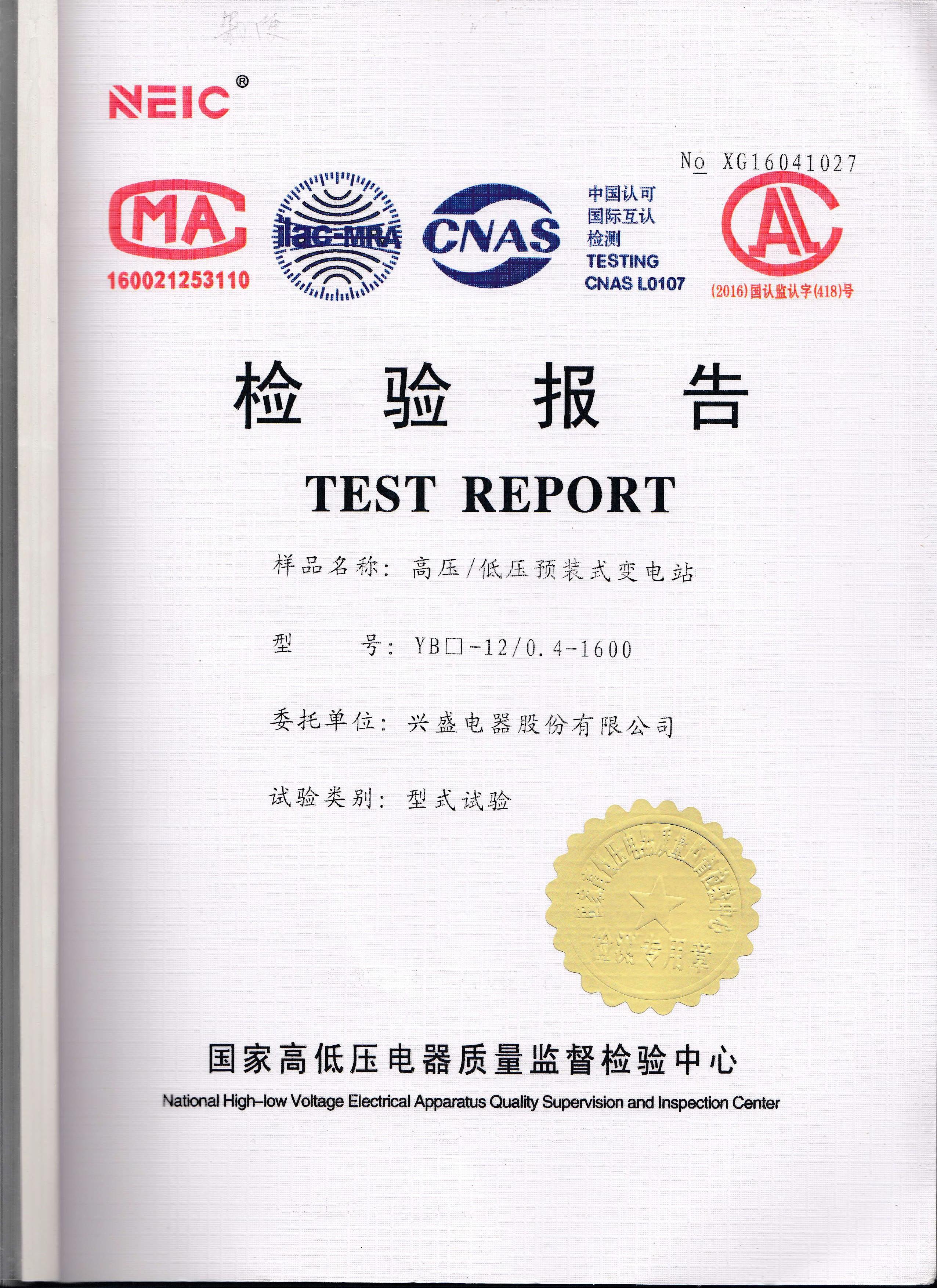 箱式變電站型式試驗報告