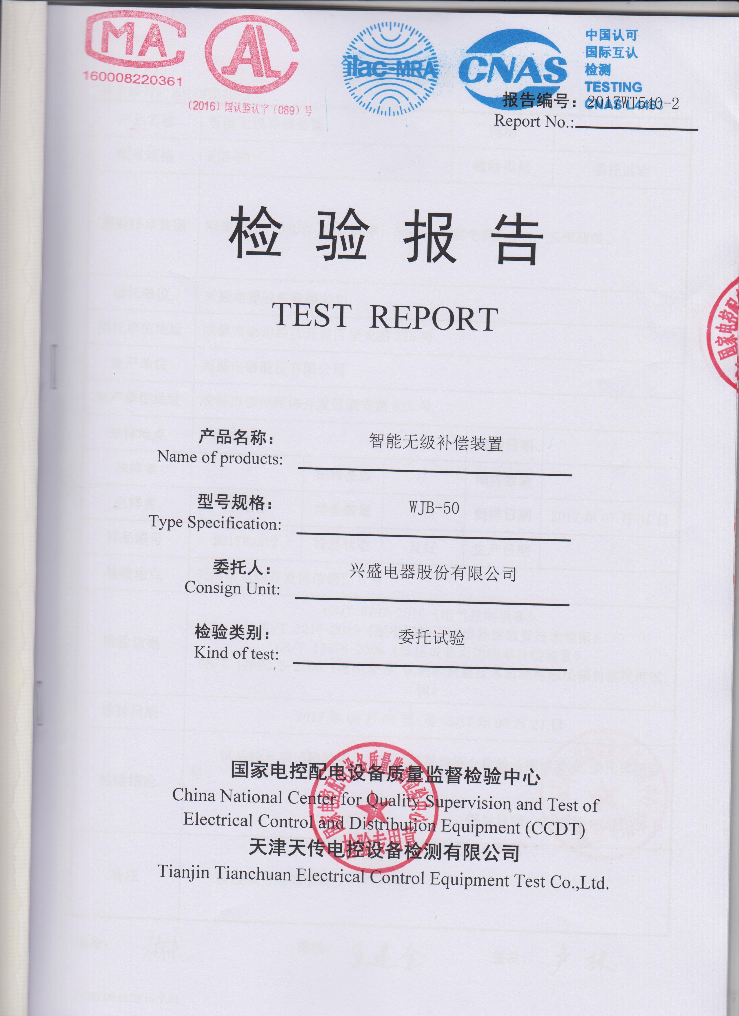智能無級補償裝置WJB-50檢驗報告