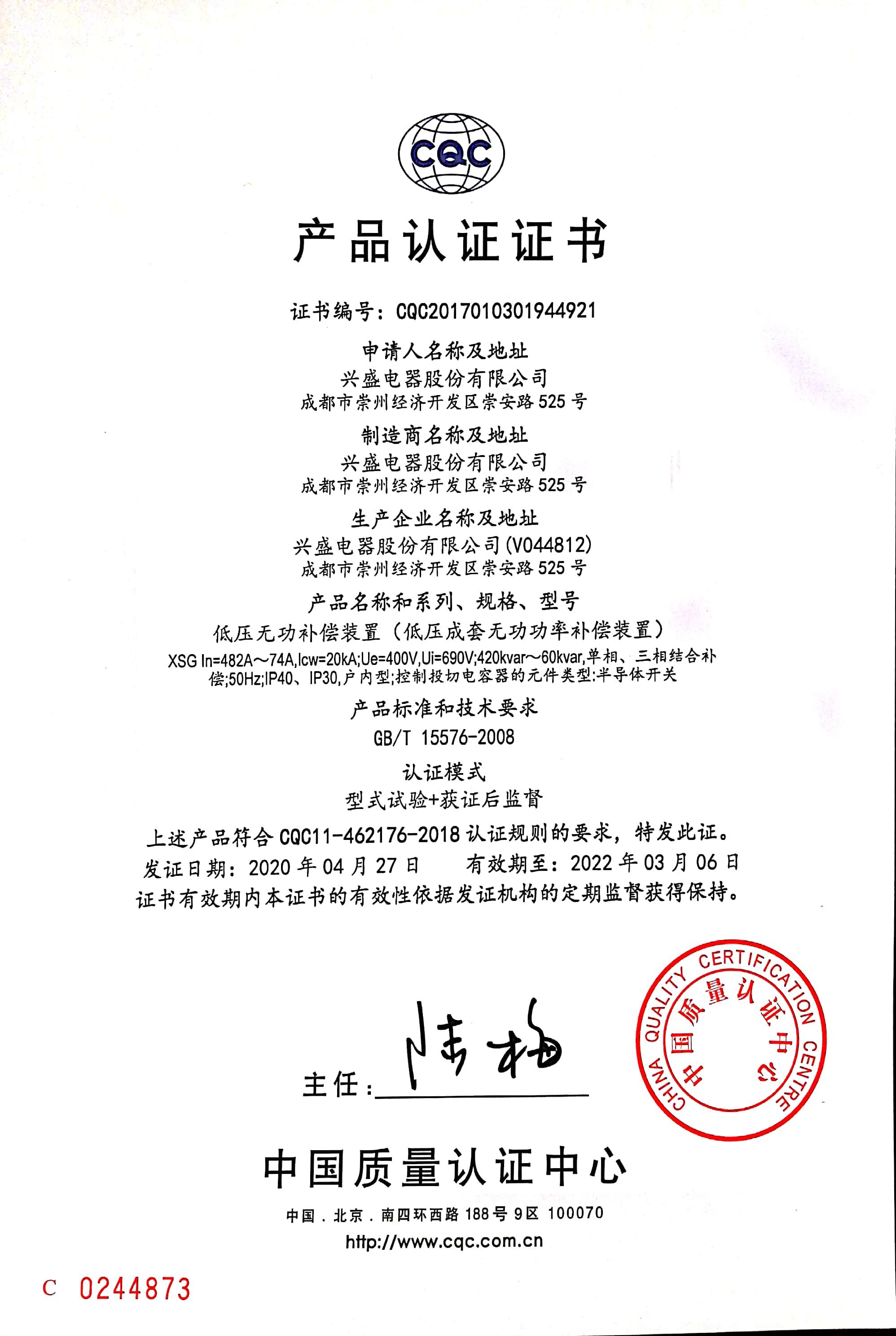 低压无功补偿装置XSG产品认证证书2
