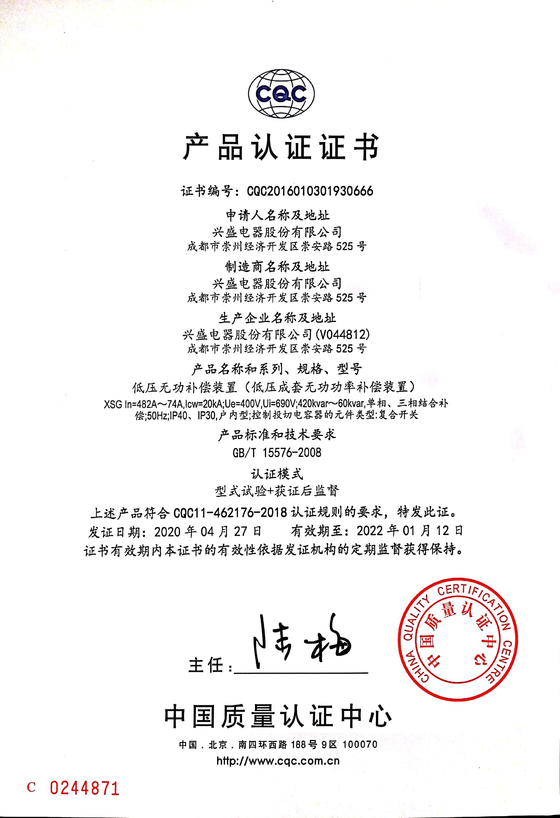 低压无功补偿装置XSG产品认证证书3