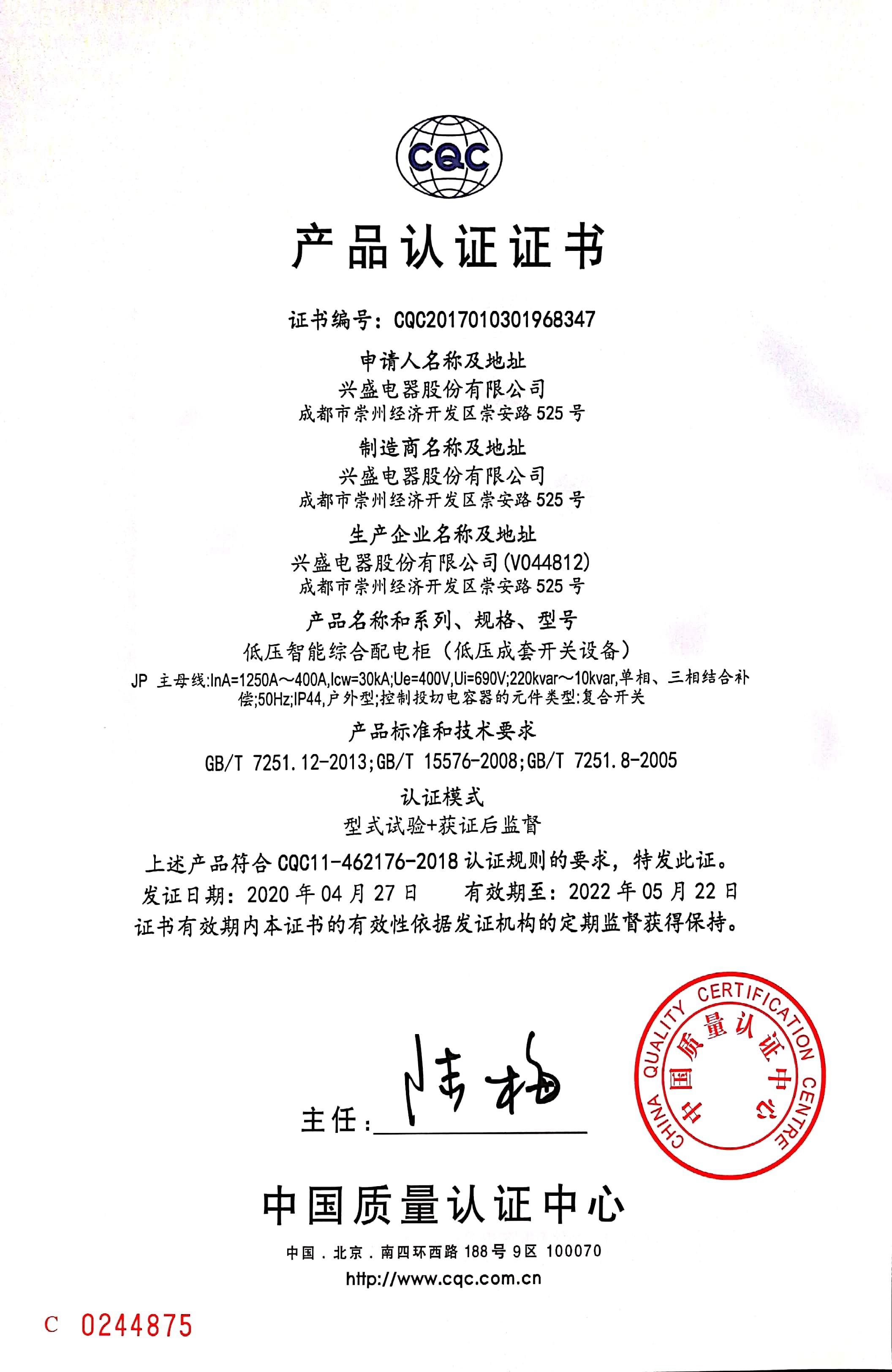 低压智能综合配电柜JP产品认证证书2