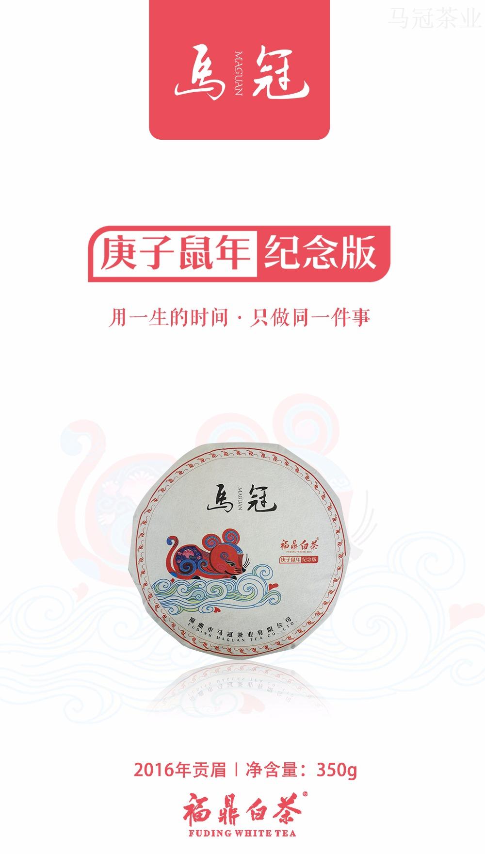 2020鼠饼
