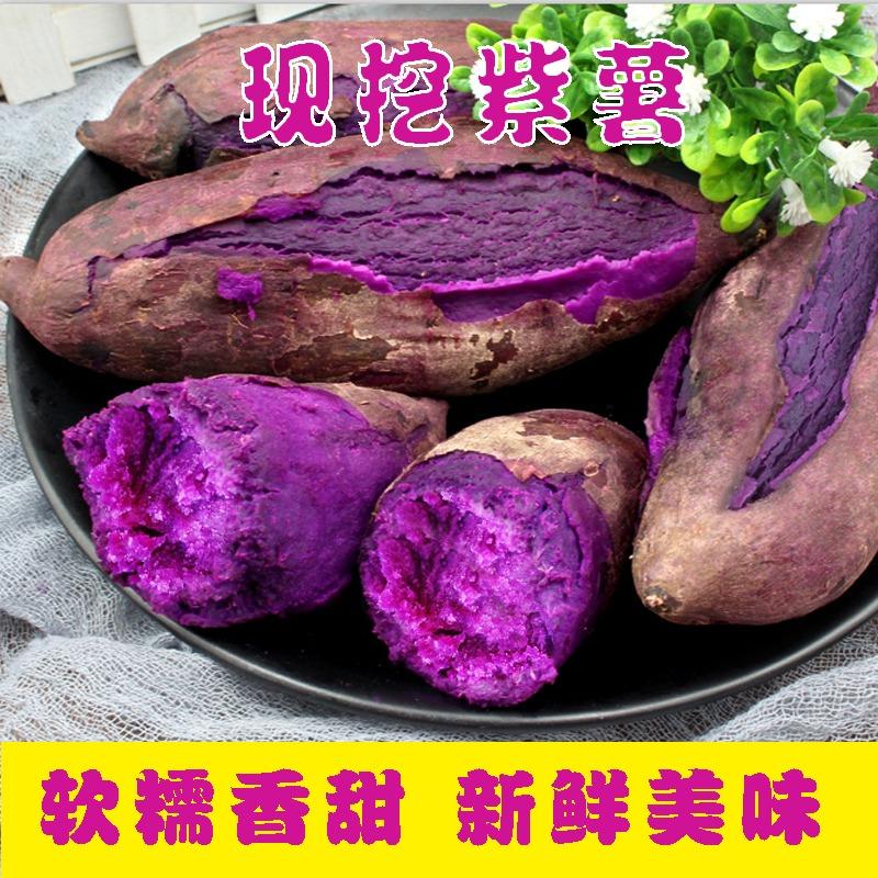 紫薯紫罗兰 新鲜农家香薯糖心板栗 红薯沙地小山芋小地瓜蜜薯