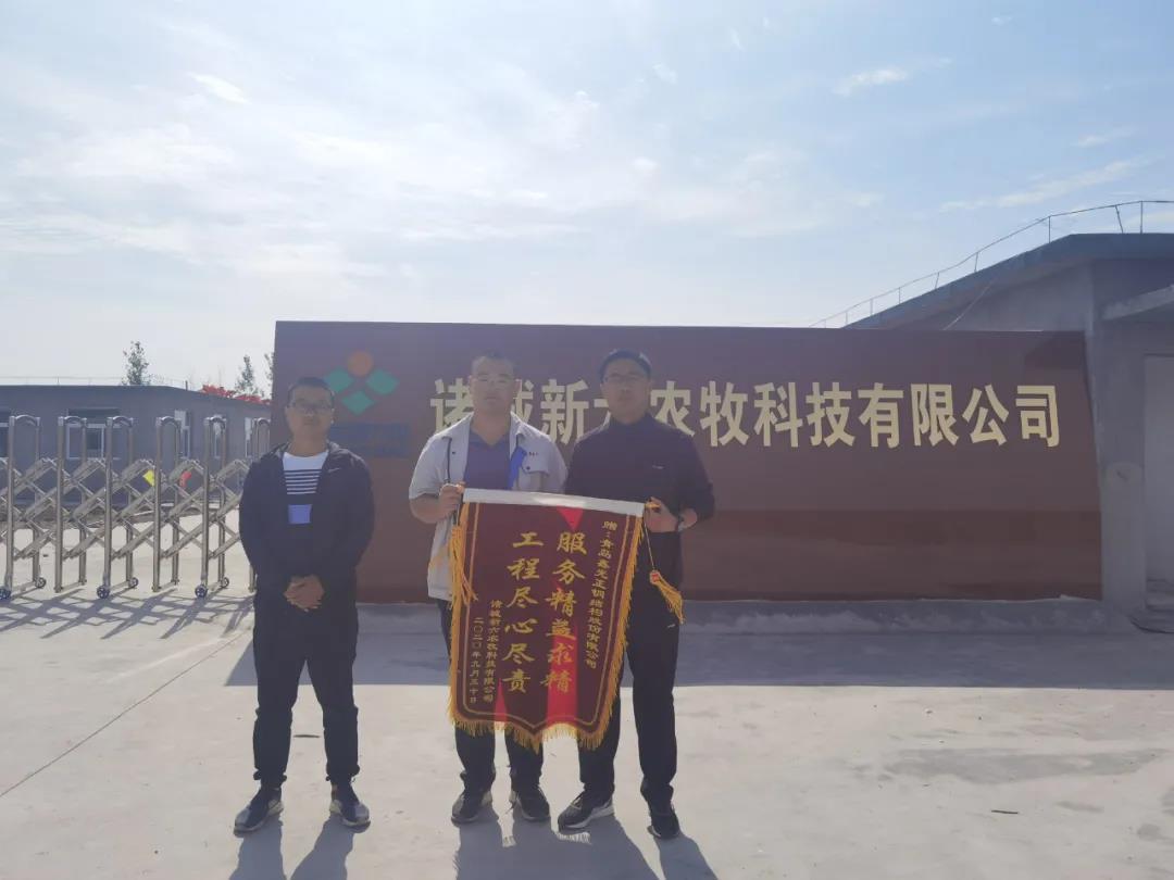 Xinguangzheng Husbandry Zhucheng Lin...