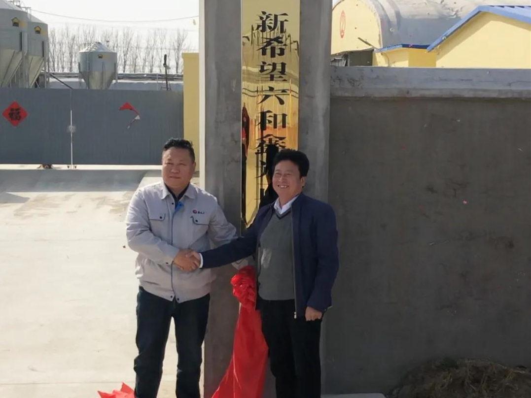 鑫光正牧业与新希望六和养殖示范基地举行挂牌仪式