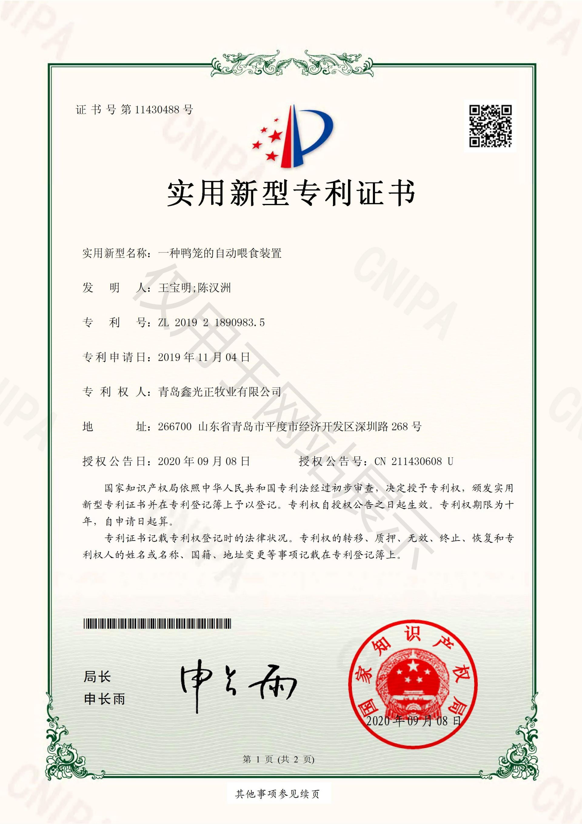 GZD2201911041368-一种鸭笼的自动喂食装置-实用新型专利证书(签章)_00