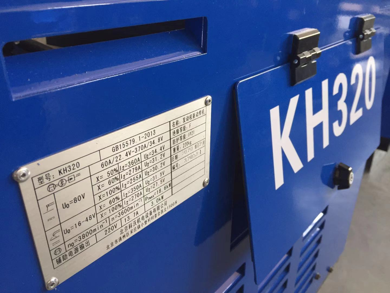 KH320 C S