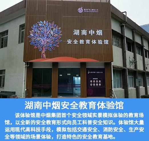 湖南中烟安全教育体验馆