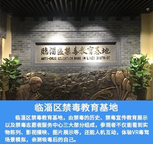 临淄区禁毒教育基地