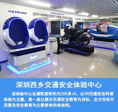 深圳西乡交通安全体验中心