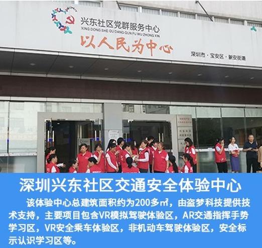深圳兴东社区交通安全体验中心