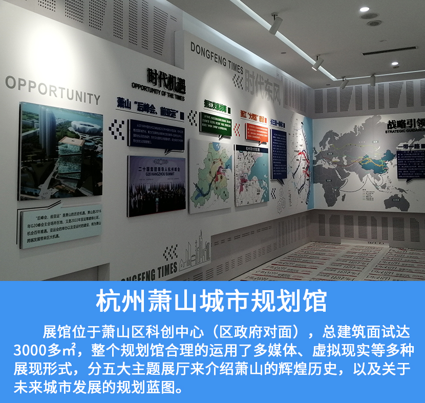 杭州萧山城市规划馆