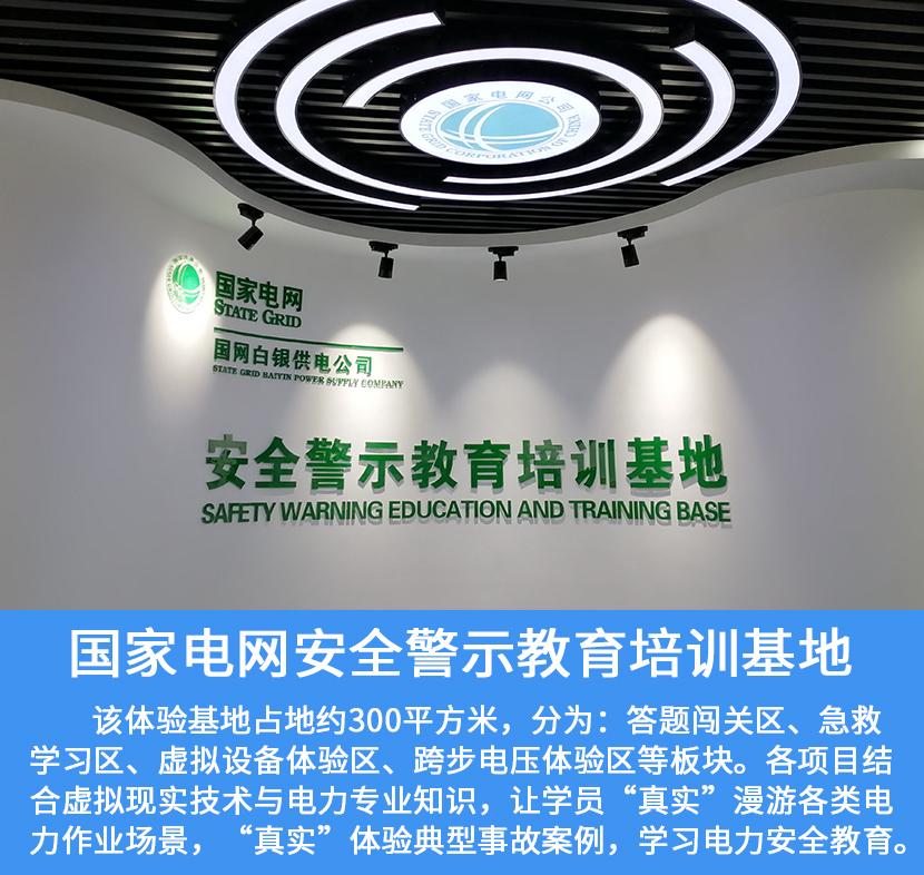 国家电网安全警示教育培训基地