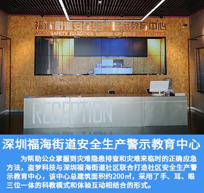 深圳福海安全生产警示教育中心